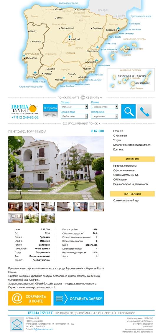 Недвижимость испании сайт